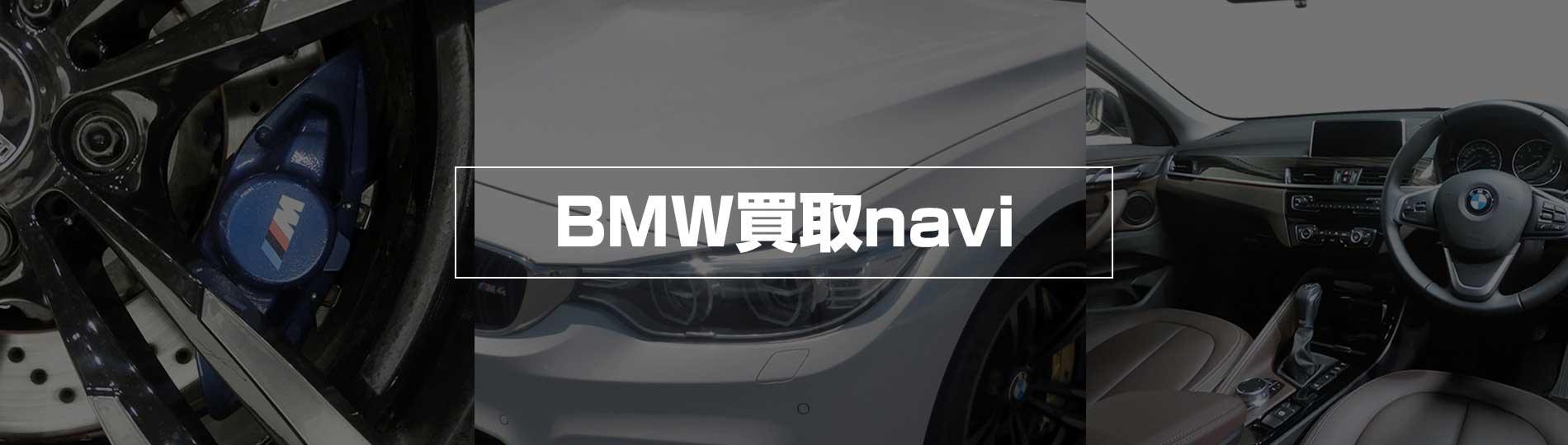 BMW買取